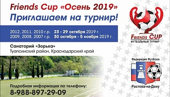 Friends Cup - 2019!
